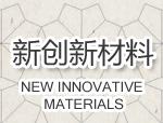 潍坊新创新材料科技有限公司